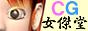CG女傑堂-萌え3DCGキャラクター 【CG・3DCG:ブログ検索サーチ】