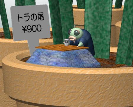 芋川喜三郎と虎の尾(3Dキャラクター)