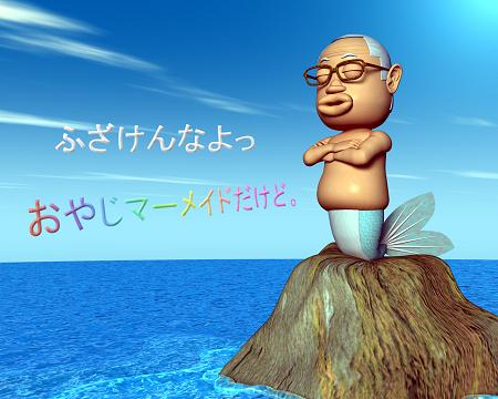 おやじマーメイドとと岩場(3Dキャラクター)