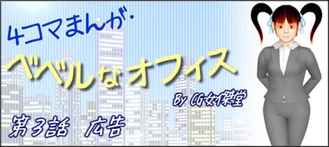 4コマ漫画(3Dキャラ)ベベルなオフィス第3話