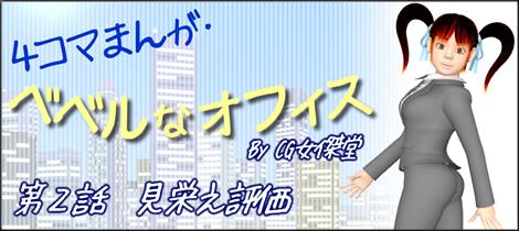 4コマ漫画(3Dキャラ)ベベルなオフィス第2話