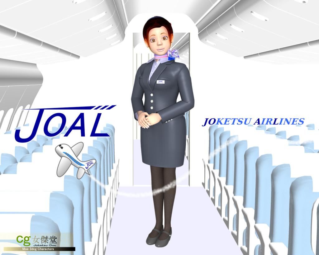 JOALスチュワーデス(3Dキャラクター)