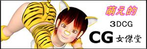 CG女傑堂 - 萌え3DCGキャラクター