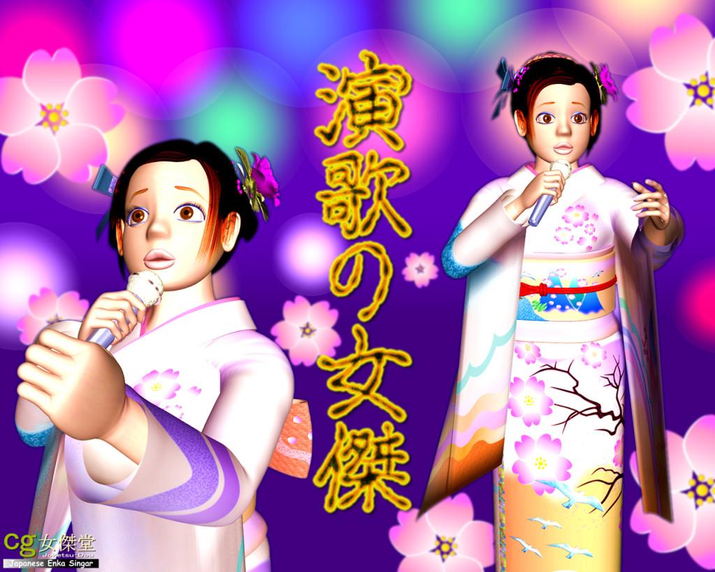 演歌歌手(3Dキャラクター)