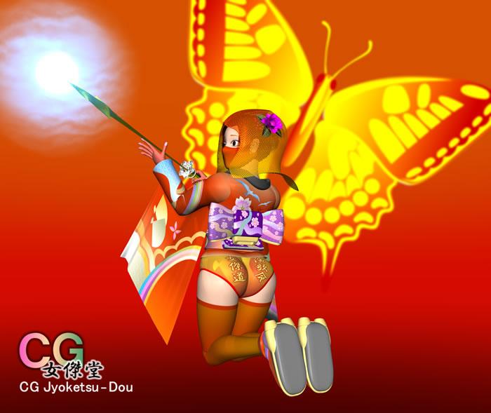 演歌の女傑と蝶(3Dキャラクター)