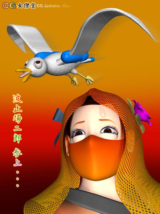 演歌の女傑と鳥ロボ(3Dキャラクター)