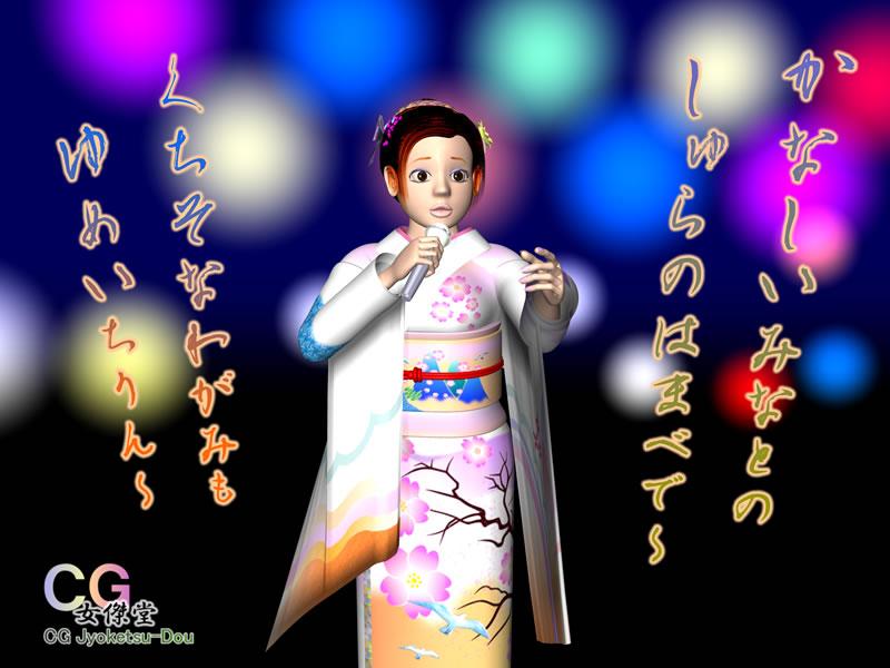 悲しみの演歌歌手(3Dキャラクター)