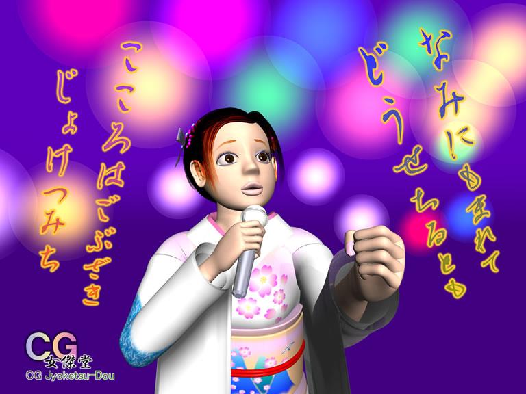演歌歌手のアップ(3Dキャラクター)