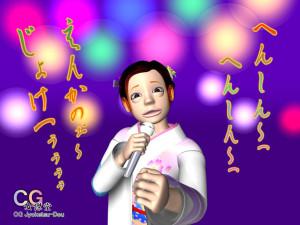 演歌歌手の熱唱(3Dキャラクター)