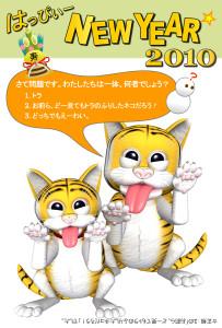 虎の年賀状(3Dキャラクター)