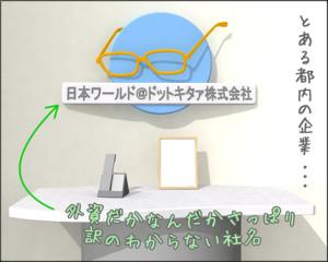4コマ漫画(3Dキャラ)ベベルなオフィス第1話①