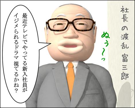 4コマ漫画(3Dキャラ)ベベルなオフィス第1話③