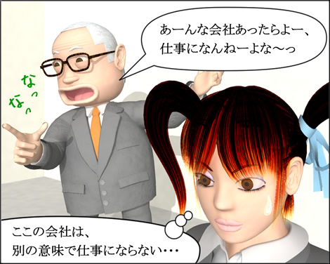 4コマ漫画(3Dキャラ)ベベルなオフィス第1話④