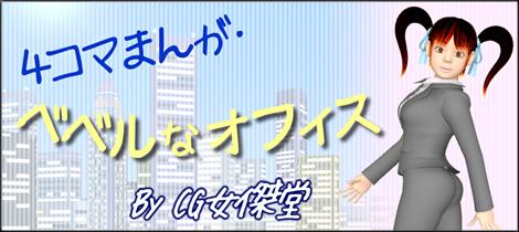 4コマ漫画(3Dキャラ)ベベルなオフィス第1話