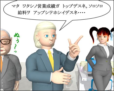 4コマ漫画(3Dキャラ)ベベルなオフィス第2話②