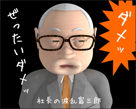 4コマ漫画(3Dキャラ)ベベルなオフィス第2話③