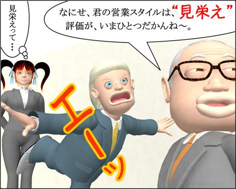 4コマ漫画(3Dキャラ)ベベルなオフィス第2話④