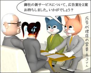 4コマ漫画(3Dキャラ)ベベルなオフィス第3話①