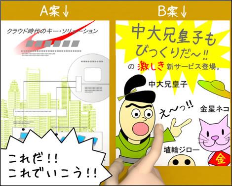 4コマ漫画(3Dキャラ)ベベルなオフィス第3話②