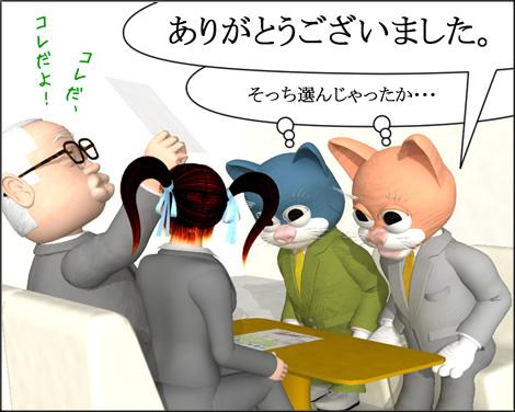 4コマ漫画(3Dキャラ)ベベルなオフィス第3話③