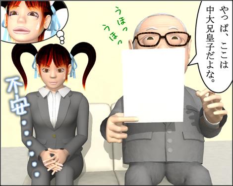 4コマ漫画(3Dキャラ)ベベルなオフィス第3話④