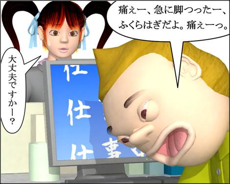 4コマ漫画(3Dキャラ)ベベルなオフィス第5話③