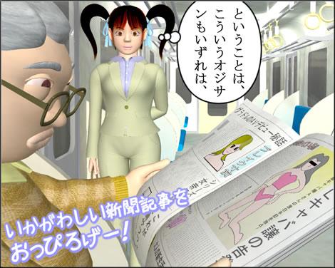4コマ漫画(3Dキャラ)ベベルなオフィス第6話③