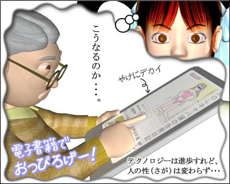 4コマ漫画(3Dキャラ)ベベルなオフィス第6話④
