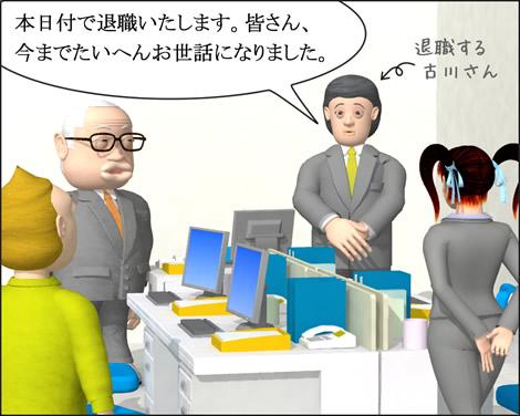 4コマ漫画(3Dキャラ)ベベルなオフィス第7話①