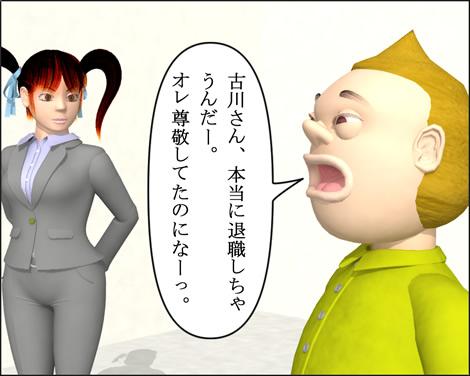 4コマ漫画(3Dキャラ)ベベルなオフィス第7話②