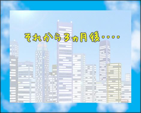 4コマ漫画(3Dキャラ)ベベルなオフィス第7話③