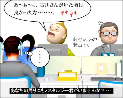 4コマ漫画(3Dキャラ)ベベルなオフィス第7話④