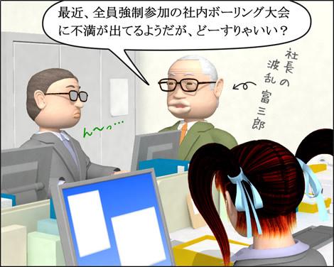 4コマ漫画(3Dキャラ)ベベルなオフィス第8話①