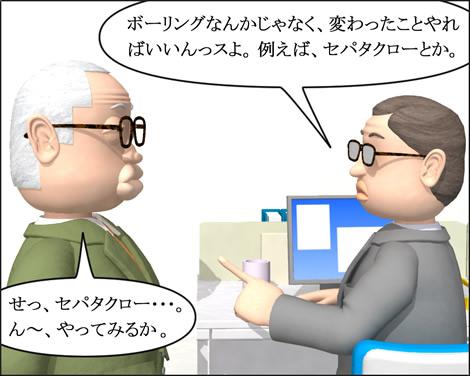 4コマ漫画(3Dキャラ)ベベルなオフィス第8話②