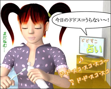 4コマ漫画(3Dキャラ)ベベルなオフィス第9話②