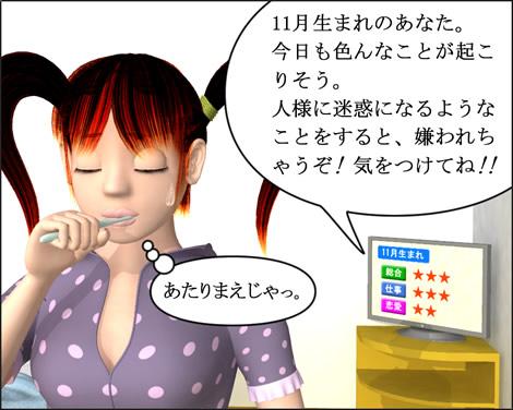 4コマ漫画(3Dキャラ)ベベルなオフィス第9話③