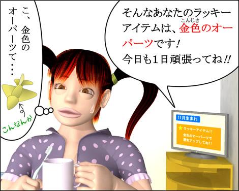 4コマ漫画(3Dキャラ)ベベルなオフィス第9話④