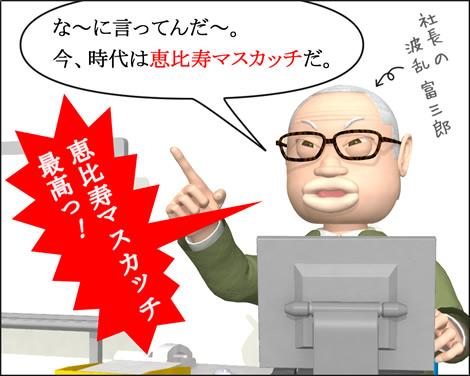 4コマ漫画(3DCG)ベベルなオフィス第10話
