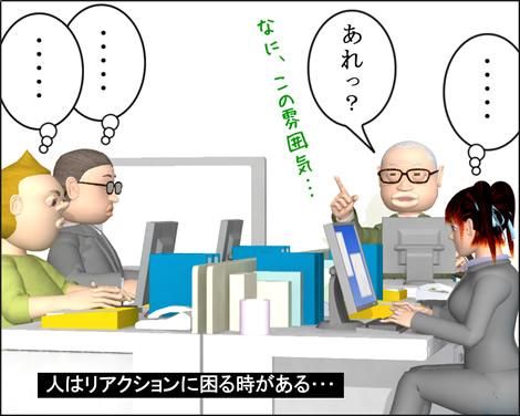 4コマ漫画(3Dキャラ)ベベルなオフィス第10話④