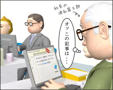 4コマ漫画(3Dキャラ)ベベルなオフィス第11話①