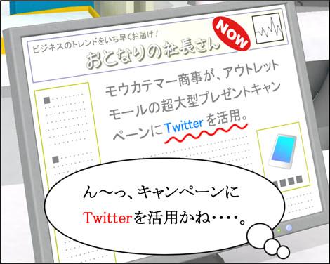 4コマ漫画(3Dキャラ)ベベルなオフィス第11話②