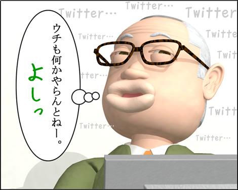 4コマ漫画(3Dキャラ)ベベルなオフィス第11話③