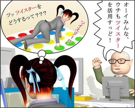4コマ漫画(3Dキャラ)ベベルなオフィス第11話④