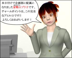 4コマ漫画(3Dキャラ)ベベルなオフィス第12話①