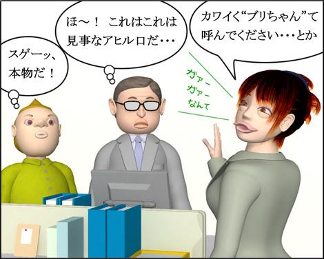 4コマ漫画(3Dキャラ)ベベルなオフィス第12話②