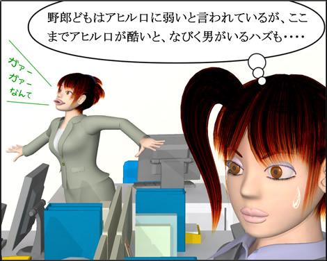 4コマ漫画(3Dキャラ)ベベルなオフィス第12話③