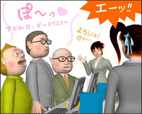 4コマ漫画(3Dキャラ)ベベルなオフィス第12話④