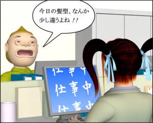 4コマ漫画(3Dキャラ)ベベルなオフィス第13話①