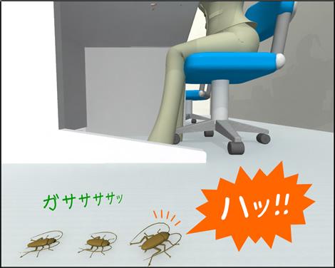 4コマ漫画(3Dキャラ)ベベルなオフィス第13話③