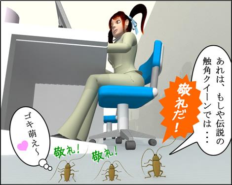 4コマ漫画(3Dキャラ)ベベルなオフィス第13話④